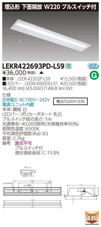 【法人様限定】東芝 LEKR422693PD-LS9 TENQOO 埋込 40形 W220 昼光色【LEER-42202P-LS9 + LEEM-40693D-01】