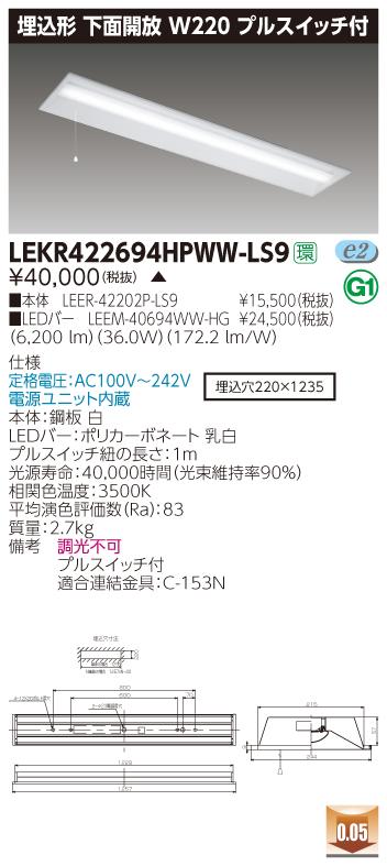 【法人様限定】東芝 LEKR422694HPWW-LS9 TENQOO 埋込 40形 W220 プルスイッチ付 温白色【LEER-42202P-LS9 + LEEM-40694WW-HG】