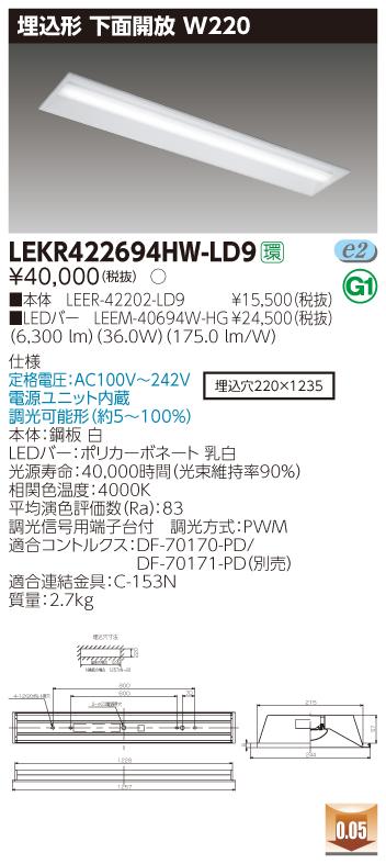 【法人様限定】東芝 LEKR422694HW-LD9 TENQOO 埋込 40形 W220 調光タイプ 白色【LEER-42202-LD9 + LEEM-40694W-HG】