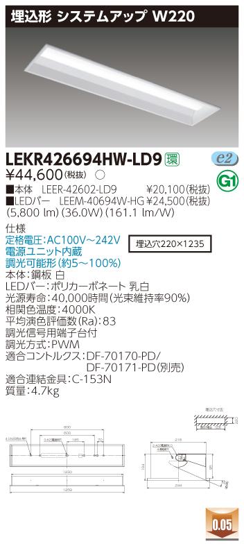 【法人様限定】東芝 LEKR426694HW-LD9 TENQOO 埋込 40形 W220 調光タイプ 白色【LEER-42602-LD9 + LEEM-40694W-HG】