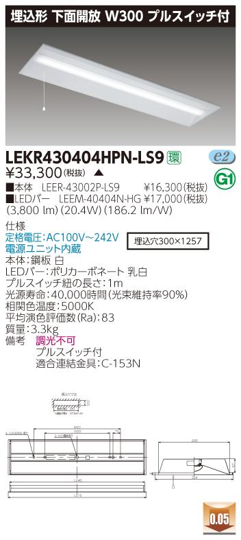 【法人様限定】東芝 LEKR430404HPN-LS9 TENQOO 埋込 40形 W300 プルスイッチ付 昼白色【LEER-43002P-LS9 + LEEM-40404N-HG】