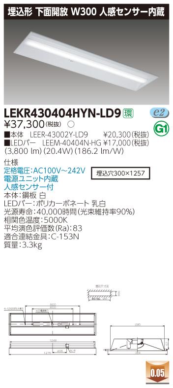 【法人様限定】東芝 LEKR430404HYN-LD9 TENQOO 埋込 40形 W300 人感センサー内蔵 昼白色【LEER-43002Y-LD9 + LEEM-40404N-HG】