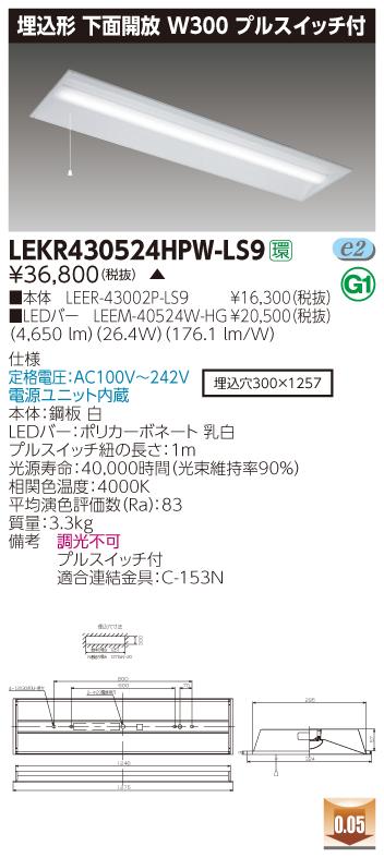 【法人様限定】東芝 LEKR430524HPW-LS9 TENQOO 埋込 40形 W300 プルスイッチ付 白色【LEER-43002P-LS9 + LEEM-40524W-HG】