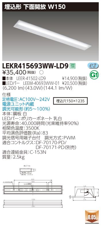 【法人様限定】東芝 LEKR415693WW-LD9 TENQOO 埋込 40形 W150 調光タイプ 温白色【LEER-41502-LD9 + LEEM-40693WW-01】
