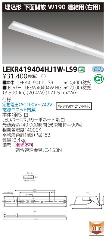 【法人様限定】東芝 LEKR419404HJ1W-LS9 TENQOO 埋込 40形 W190 連結用(右用) 白色【LEER-41901J1-LS9 + LEEM-40404W-HG】