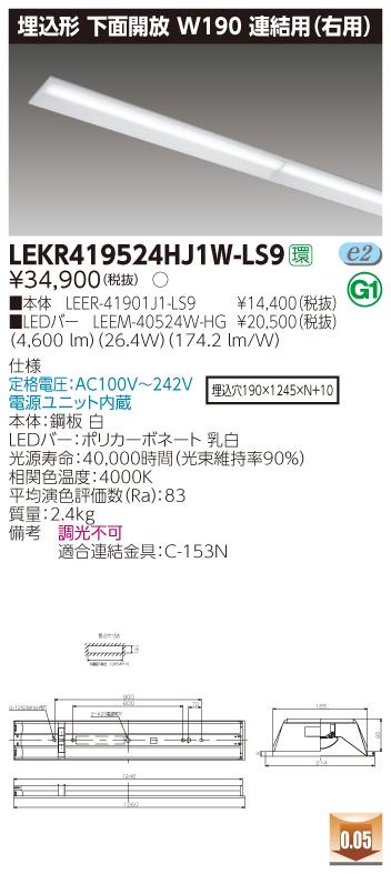【法人様限定】東芝 LEKR419524HJ1W-LS9 TENQOO 埋込 40形 W190 連結用(右用) 白色【LEER-41901J1-LS9 + LEEM-40524W-HG】