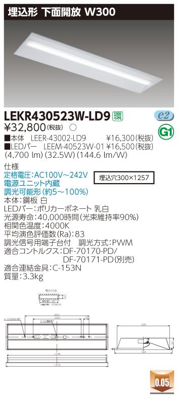 【法人様限定】東芝 LEKR430523W-LD9 TENQOO 埋込 40形 W300 調光タイプ 白色【LEER-43002-LD9 + LEEM-40523W-01】
