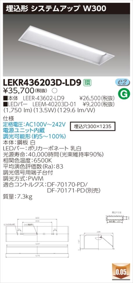【法人様限定】東芝 LEKR436203D-LD9 TENQOO 埋込40形W300調光 【LEER-43602-LD9 + LEEM-40203D-01】【送料無料】