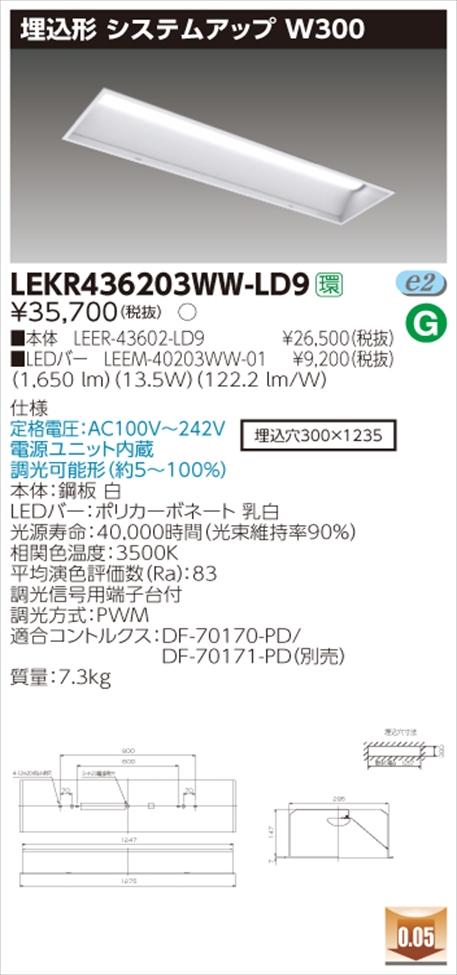 【法人様限定】東芝 LEKR436203WW-LD9 TENQOO 埋込40形W300調光 【LEER-43602-LD9 + LEEM-40203WW-01】【送料無料】