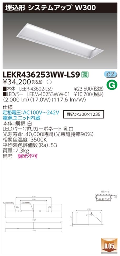 【法人様限定】東芝 LEKR436253WW-LS9 TENQOO 埋込40形W300 【LEER-43602-LS9 + LEEM-40253WW-01】【送料無料】