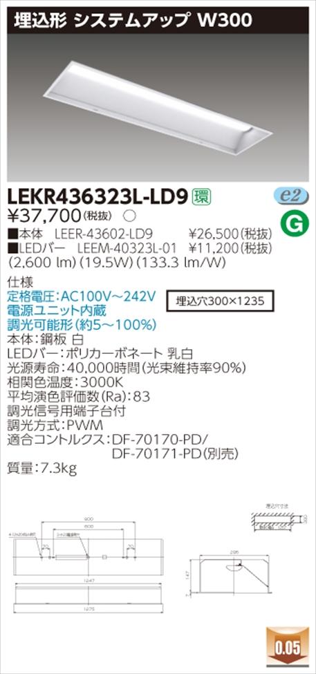 【法人様限定】東芝 LEKR436323L-LD9 TENQOO 埋込40形W300調光 【LEER-43602-LD9 + LEEM-40323L-01】【送料無料】