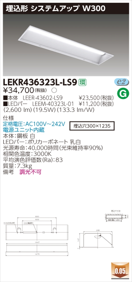 【法人様限定】東芝 LEKR436323L-LS9 TENQOO 埋込40形W300 【LEER-43602-LS9 + LEEM-40323L-01】【送料無料】