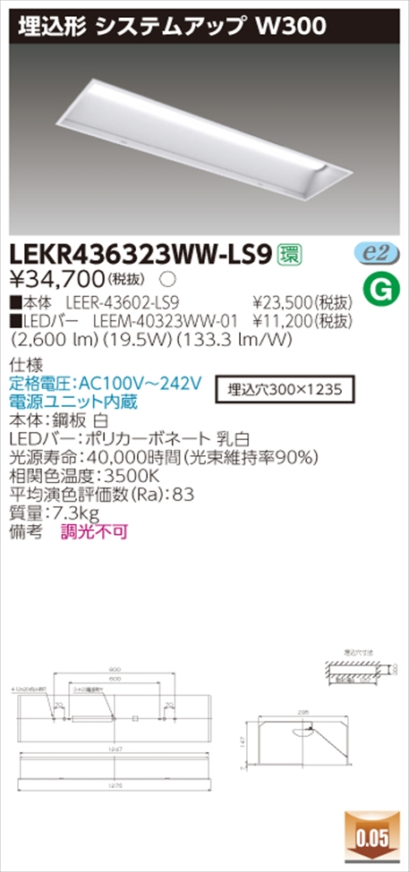 【法人様限定】東芝 LEKR436323WW-LS9 TENQOO 埋込40形W300 【LEER-43602-LS9 + LEEM-40323WW-01】【送料無料】