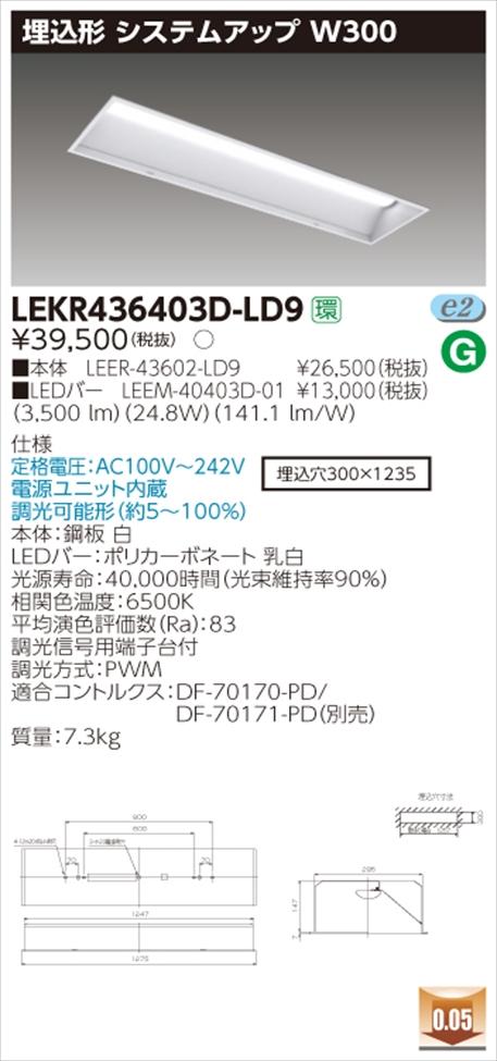 【法人様限定】東芝 LEKR436403D-LD9 TENQOO 埋込40形W300調光 【LEER-43602-LD9 + LEEM-40403D-01】【送料無料】
