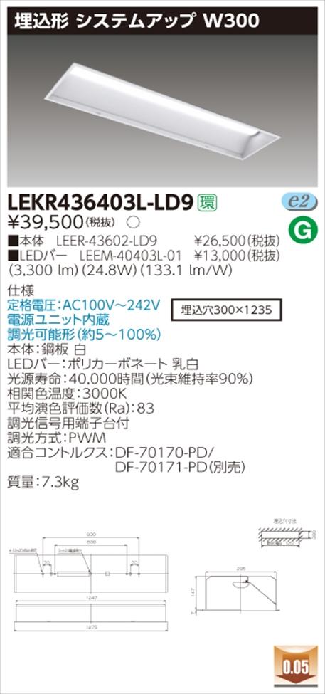 【法人様限定】東芝 LEKR436403L-LD9 TENQOO 埋込40形W300調光 【LEER-43602-LD9 + LEEM-40403L-01】【送料無料】