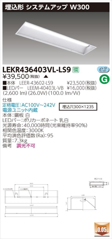【法人様限定】東芝 LEKR436403VL-LS9 TENQOO 埋込40形W300 【LEER-43602-LS9 + LEEM-40403L-VB】【送料無料】