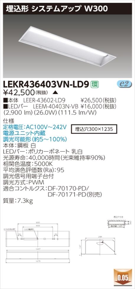 【法人様限定】東芝 LEKR436403VN-LD9 TENQOO 埋込40形W300調光 【LEER-43602-LD9 + LEEM-40403N-VB】【送料無料】