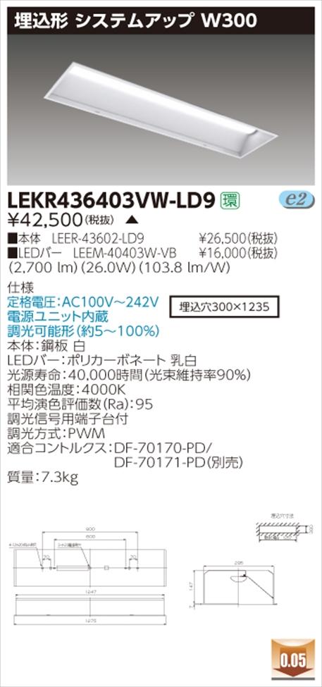 【法人様限定】東芝 LEKR436403VW-LD9 TENQOO 埋込40形W300調光 【LEER-43602-LD9 + LEEM-40403W-VB】【送料無料】