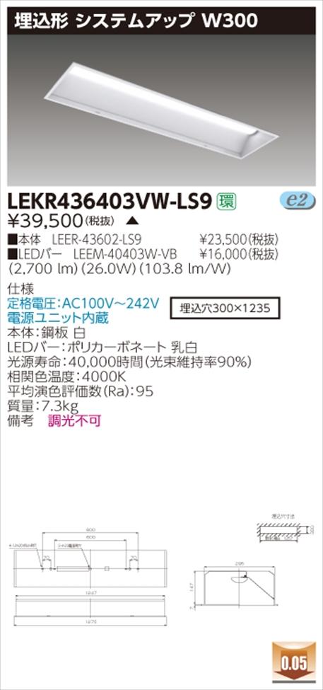 【法人様限定】東芝 LEKR436403VW-LS9 TENQOO 埋込40形W300 【LEER-43602-LS9 + LEEM-40403W-VB】【送料無料】