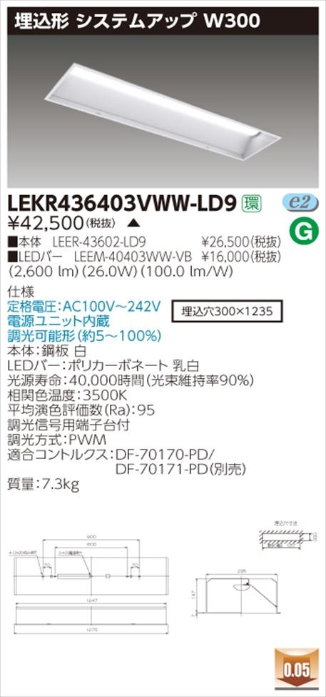 【法人様限定】東芝 LEKR436403VWW-LD9 TENQOO 埋込40形W300調光 【LEER-43602-LD9 + LEEM-40403WW-VB】【送料無料】