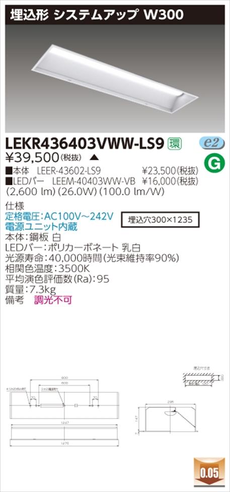 【法人様限定】東芝 LEKR436403VWW-LS9 TENQOO 埋込40形W300 【LEER-43602-LS9 + LEEM-40403WW-VB】【送料無料】
