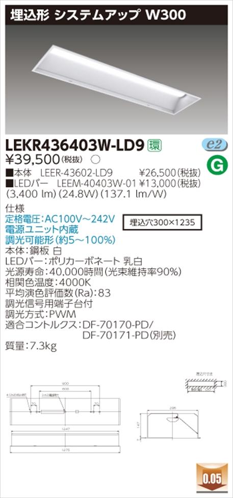 【法人様限定】東芝 LEKR436403W-LD9 TENQOO 埋込40形W300調光 【LEER-43602-LD9 + LEEM-40403W-01】【送料無料】