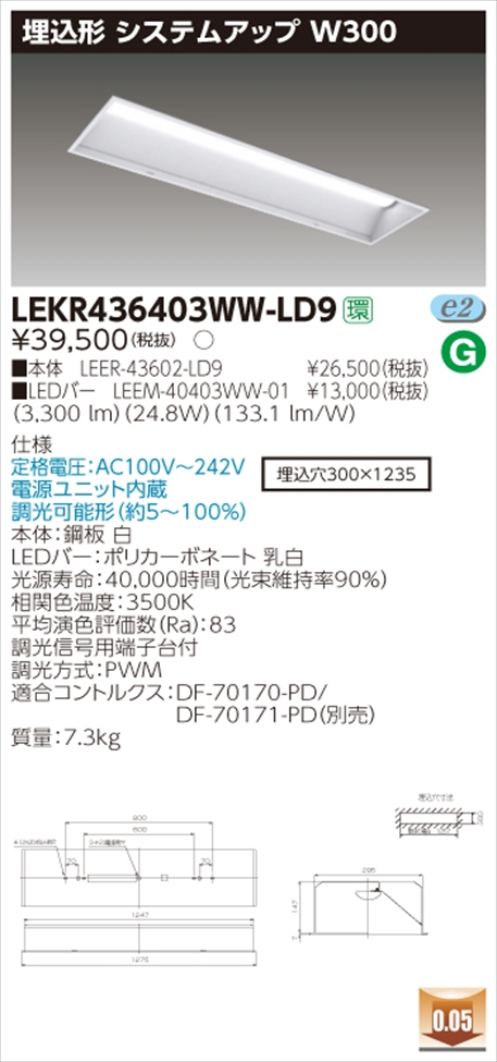 【法人様限定】東芝 LEKR436403WW-LD9 TENQOO 埋込40形W300調光 【LEER-43602-LD9 + LEEM-40403WW-01】【送料無料】