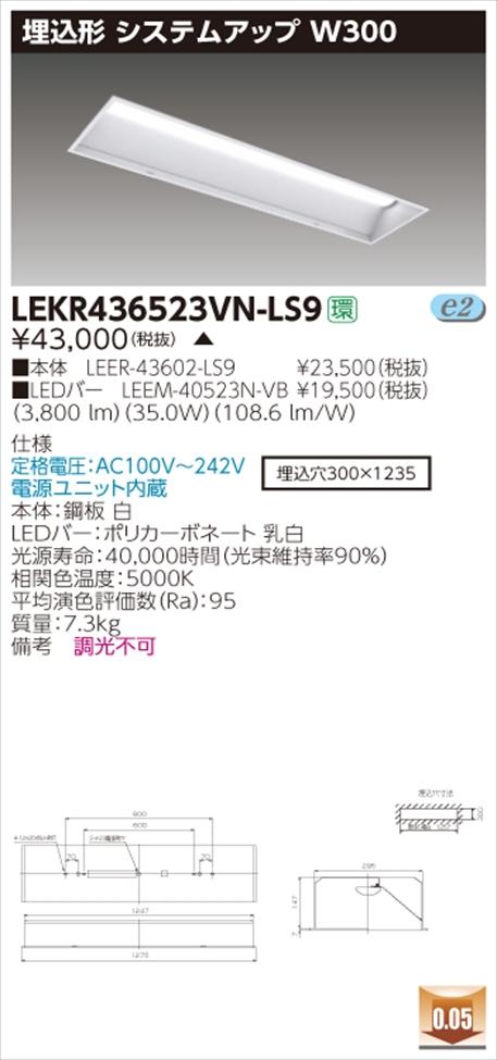 【法人様限定】東芝 LEKR436523VN-LS9 TENQOO 埋込40形W300 【LEER-43602-LS9 + LEEM-40523N-VB】【送料無料】
