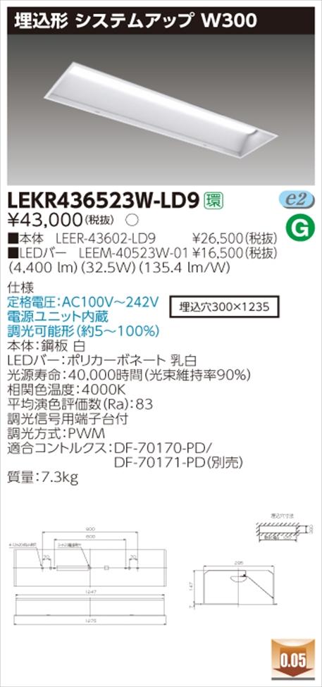 【法人様限定】東芝 LEKR436523W-LD9 TENQOO 埋込40形W300調光 【LEER-43602-LD9 + LEEM-40523W-01】【送料無料】