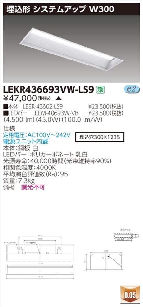 【法人様限定】東芝 LEKR436693VW-LS9 TENQOO 埋込40形W300 【LEER-43602-LS9 + LEEM-40693W-VB】【送料無料】