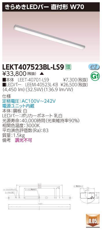 【法人様限定】東芝 LEKT407523BL-LS9 TENQOO 直付 W70 きらめきLEDバー 電球色【LEET-40701-LS9 + LEEM-40523L-KB】