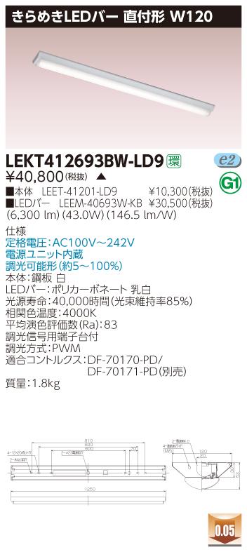 【法人様限定】東芝 LEKT412693BW-LD9 TENQOO 直付 W120 きらめきLEDバー 調光タイプ 白色【LEET-41201-LD9 + LEEM-40693W-KB】