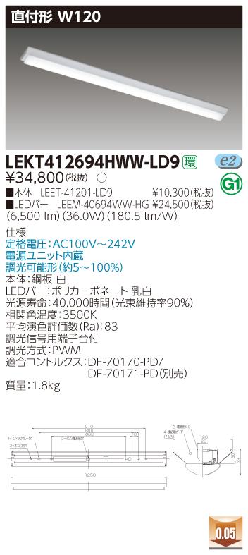 【法人様限定】東芝 LEKT412694HWW-LD9 TENQOO 直付 40形 W120 調光 温白色【LEET-41201-LD9 + LEEM-40694WW-HG】