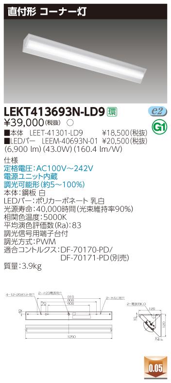 LEKT413693NLD9 法人様限定 超特価 東芝 LEKT413693N-LD9 TENQOO 直付 W120 昼白色 調光 40形 コーナー灯 永遠の定番モデル