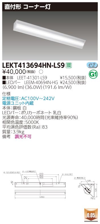 LEKT413694HNLS9 限定特価 選択 法人様限定 東芝 LEKT413694HN-LS9 TENQOO 直付 W120 昼白色 非調光 コーナー灯 40形