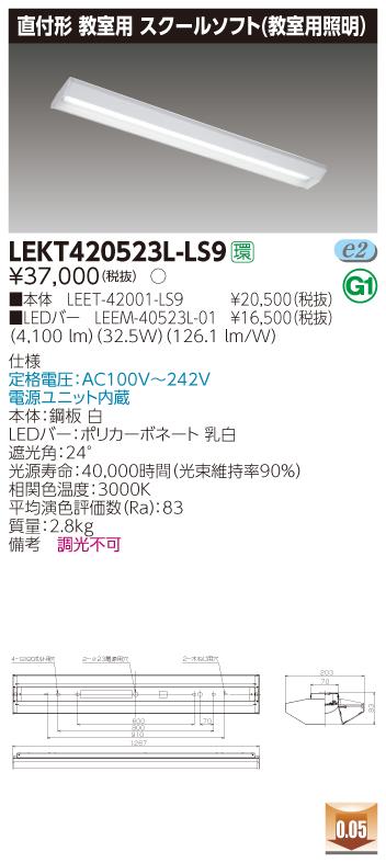 SALE LEKT420523LLS9 法人様限定 東芝 LEKT420523L-LS9 TENQOO 40形 電球色 有名な スクールソフト 非調光 直付