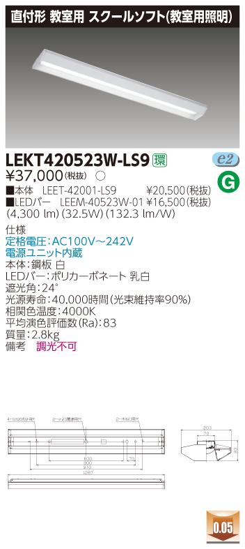 日本製 LEKT420523WLS9 法人様限定 東芝 LEKT420523W-LS9 TENQOO 白色 スクールソフト 直付 国内送料無料 40形 非調光