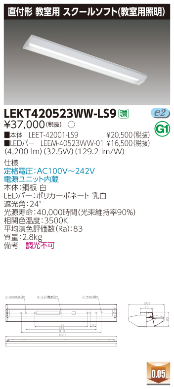 LEKT420523WWLS9 法人様限定 品質検査済 東芝 LEKT420523WW-LS9 TENQOO 40形 期間限定 温白色 非調光 スクールソフト 直付