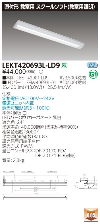 【法人様限定】東芝 LEKT420693L-LD9 TENQOO 直付 40形 スクール 調光 電球色