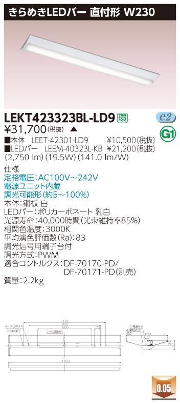 【法人様限定】東芝 LEKT423323BL-LD9 TENQOO 直付 W230 きらめきLEDバー 調光タイプ 電球色【LEET-42301-LD9 + LEEM-40323L-KB】