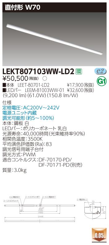 【法人様限定】東芝 LEKT807103WW-LD2 TENQOO 直付 110形 W70 調光タイプ 温白色 【LEET-80701-LD2 + LEEM-81003L-01】