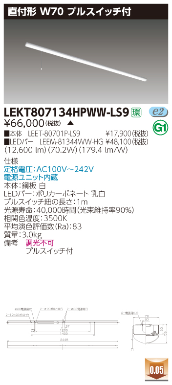 【法人様限定】東芝 LEKT807134HPWW-LS9 TENQOO 直付 110形 W70 プルスイッチ付 温白色 【LEET-80701P-LS9 + LEEM-81004N-HG】