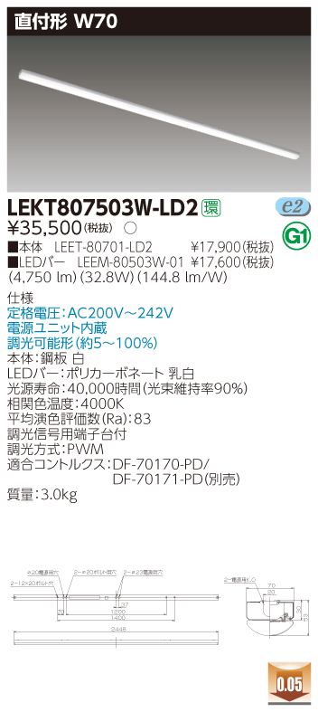【法人様限定】東芝 LEKT807503W-LD2 TENQOO 直付 110形 W70 調光タイプ 白色 【LEET-80701-LD2 + LEEM-80503WW-01】