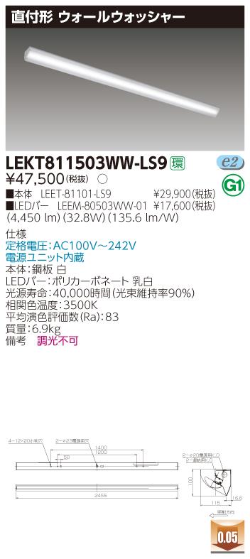 【法人様限定】東芝 LEKT811503WW-LS9 TENQOO 直付 110形 ウォールウォッシャー 非調光 温白色