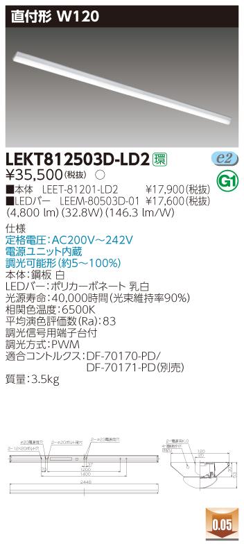 【法人様限定】 東芝 LEKT812503D-LD2 TENQOO 直付 110形 W120 昼光色 【LEET-81201-LD2 + LEEM-80503D-01】