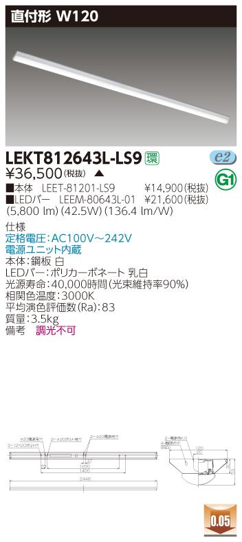 【法人様限定】 東芝 LEKT812643L-LS9 TENQOO 直付 110形 W120 電球色 【LEET-81201-LS9 + LEEM-80643L-01】