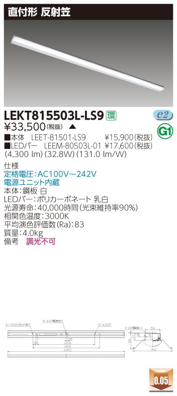 【法人様限定】東芝 LEKT815503L-LS9 TENQOO 直付 110形 反射笠 電球色【LEET-81501-LS9 + LEEM-80503L-01】