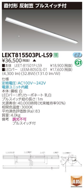 【法人様限定】東芝 LEKT815503PL-LS9 TENQOO 直付 110形 反射笠 プルスイッチ付 電球色【LEET-81501P-LS9 + LEEM-80503L-01】