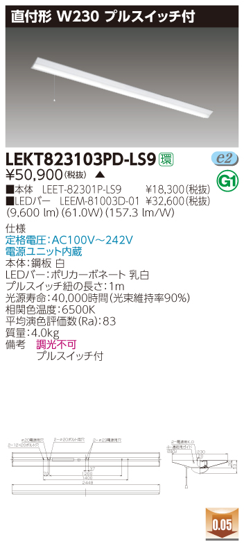 【法人様限定】東芝 LEKT823103PD-LS9 TENQOO 直付 110形 W230 プルスイッチ付 昼光色 【LEET-82301P-LS9 + LEEM-81003N-01】