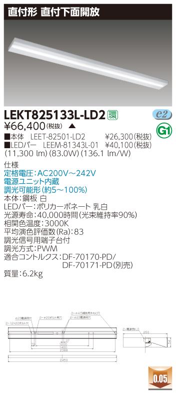 【法人様限定】東芝 LEKT825133L-LD2 TENQOO 直付 110形 箱形 調光タイプ 電球色【LEET-82501-LD2 + LEEM-81343L-01】